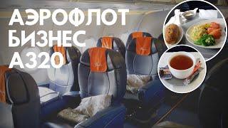 Смотреть видео Аэрофлот Бизнес Класс А320 София - Москва Обзор онлайн