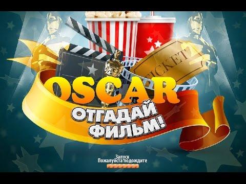 Оскар - Отгадай фильм! (ВК, ОК) ответы уровень 11,12,13,14,15.16,17,18,19,20. Комедии.