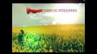 ΓΙΩΡΓΟΣ ΝΤΑΛΑΡΑΣ -ΑΧ ΧΕΛΙΔΟΝΙ ΜΟΥ