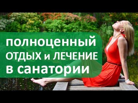 Лечение и отдых в санаториях России - санатории