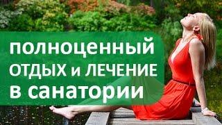 Лечение в санатории. 🙆 Лечение и профилактика заболеваний в санатории Подмосковье УДП РФ(, 2017-04-06T10:27:11.000Z)