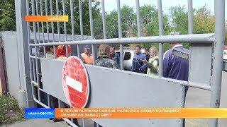 В Пролетарском районе Саранска коммунальщики объявили забастовку.