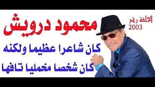 د.أسامة فوزي # 2003 - محمود درويش في ذكراه