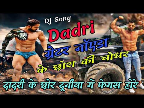 Dadri (Greater Noida) दादरी के छोरा की चौधर | Dj Song : Aadi Nagar Sanjay Bhati | Gb Crazy Music