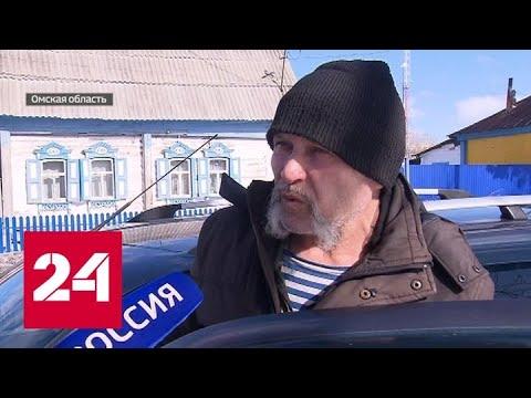 Омский депутат избил пенсионера - Россия 24
