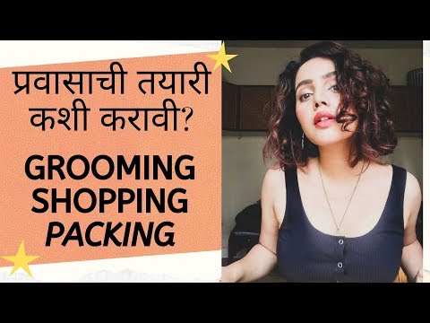 Travel Preparation | Grooming | Packing