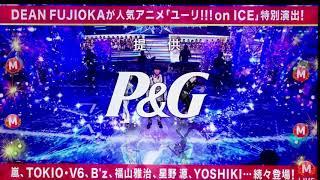 2017.9.18 DEAN FUJIOKA History Maker「ユーリ!! on ICE」