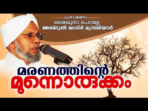 മരണത്തിന്റെ മുന്നൊരുക്കം | Islamic Speech In Malayalam | Shaikhuna Ponmala Abdul Khadir Musliyar New