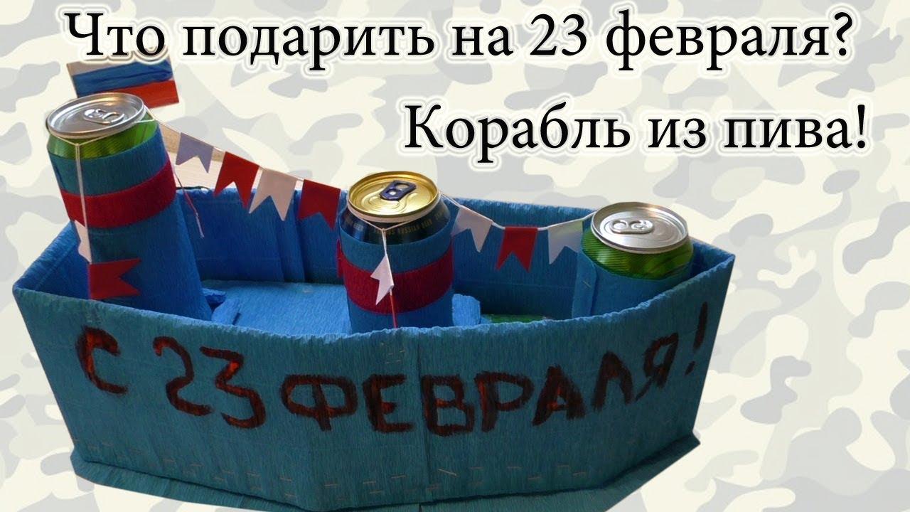 Что подарить на 23 февраля? Пивной корабль. Подарок своими руками. Корабль из пива