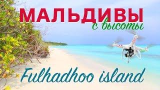 ЛУЧШИЕ ОСТРОВА И ПЛЯЖИ НА МАЛЬДИВАХ - ОСТРОВ ФУЛХАДХУ МАЛЬДИВЫ(ОСТРОВ ФУЛХАДХУ МАЛЬДИВЫ - FULHADHOO ISLAND MALDIVES Отдаленный остров от столицы Мале. Добираться до острова порядка..., 2016-10-21T09:28:32.000Z)