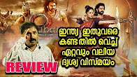 Baahubali 2 The Conclusion Malayalam Full movie review | Exclusive Review