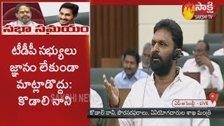 AP Assembly Live Day 3 | Minister Kodali Nani fires over TDP MLAand#39;s | Sakshi TV