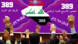 ASSYRIAN SONG  ALRAFDEEN 389