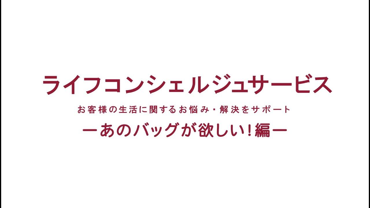 コンシェルジュ 会社 ライフ 株式
