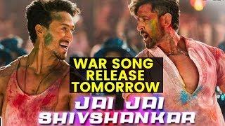 War Movie Song Jai Jai Shiv Shanker to relased Tomorrow, वॉर फिल्म का गाना जय जय शिव शंकर होगा रिलीज़