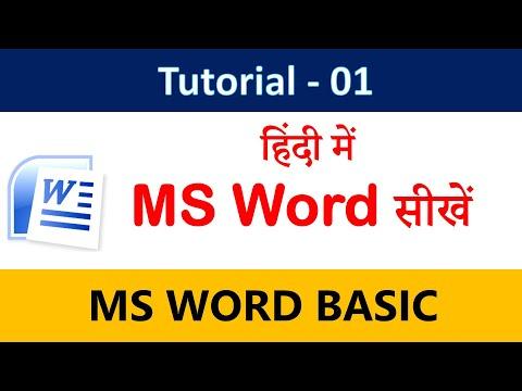Learn Microsoft Word in Hindi - MS Word Tutorial in Hindi