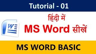 Learn Microsoft Word in Hindi - MS Word Tutorial in Hindi   Webanimax