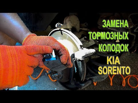 Замена задних тормозных колодок на Киа Соренто II. (Replacing Brake Pads On The Kia Sorento II)