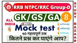 RRB NTPC GK-GS Questions  [All India WiFi Study Mock]//RRC GROUP-D EXAM DATE DECLARED