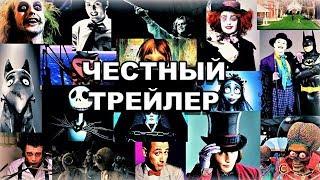 Честный трейлер — «Все фильмы Тима Бёртона» / Honest Trailers - Every Tim Burton Movie [rus]