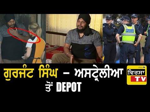 ਵੱਡੀ ਖ਼ਬਰ ! Gurjant Singh Australia ਤੋਂ Depot | Virsa TV