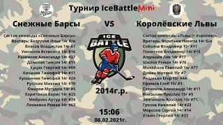 Турнир IceBattleMINI. Львы VS Снежные Барсы