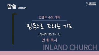 2021 03 24 수요예배: 믿음으로 드리는 기도 [안 환 목사]