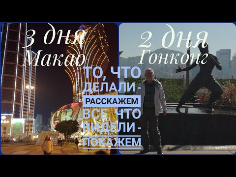 Макао Гонконг сколько потратили за 5 дней (Музыка Маркина Михаила)