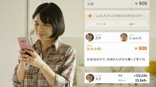 KDDI、スマートマネー構想始動!