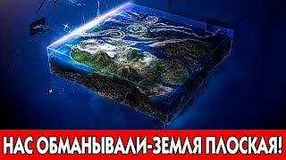 7 ЛЮДЕЙ, КОТОРЫЕ ВЕРЯТ, ЧТО ЗЕМЛЯ ПЛОСКАЯ