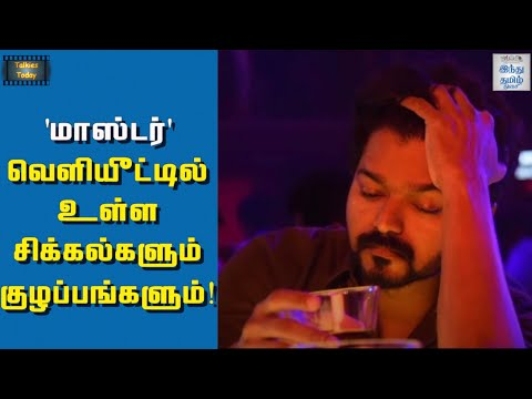 will-master-release-in-ott-full-details-about-master-release-vijay-lokesh-kanagaraj-xavier-britto-anirudh-lalith-kumar-talkies-today-episode-67-hindu-tamil-thisai