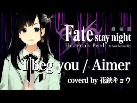 【花鋏キョウ】I beg you / Aimer【歌ってみた】『Fate/stay night [Heaven's Feel]』