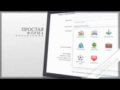 Доска объявлений в России
