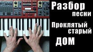 Король и Шут - Проклятый старый дом - разбор на пианино | кавер - Уроки фортепиано