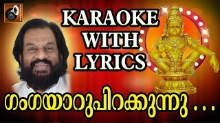 Gangayaru Pirakkunnu Karaoke | Karaoke with Lyrics Malayalam | Hindu Devotional Songs Malayalam
