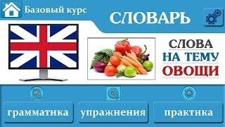 Английские слова по теме Еда с примерами.Слова на тему Овощи. Английский язык .