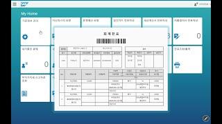 SAP FIORI 현업완결형 전표처리앱(E-Accoun…