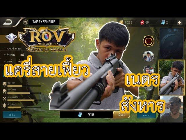 Rov : ?????? Rov ???????? | TAE EXZENFIRE EP. 7