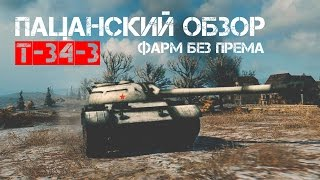 T-34-3 Пацанский Обзор - Фарм без према - World of Tanks