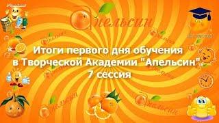 Итоги обучения первого дня в Творческой Академии Апельсин  7 сессия
