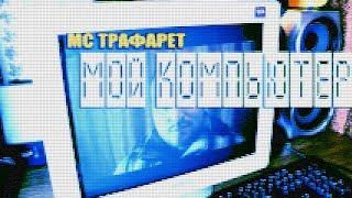 MC Трафарет - Мой компьютер (Клип)