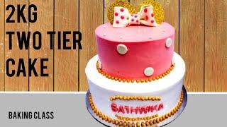 2 -kg two tier cake  online baking class malayalam
