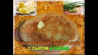 Блинчики с сыром и луком! Вкусно рецепты!