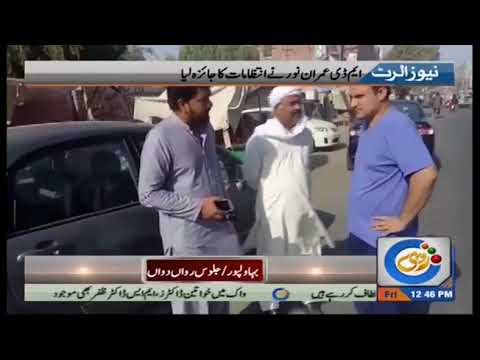 MD Multan Waste Management Company visits Procession routes