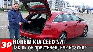 Kia Ceed SW 2018 первый тест