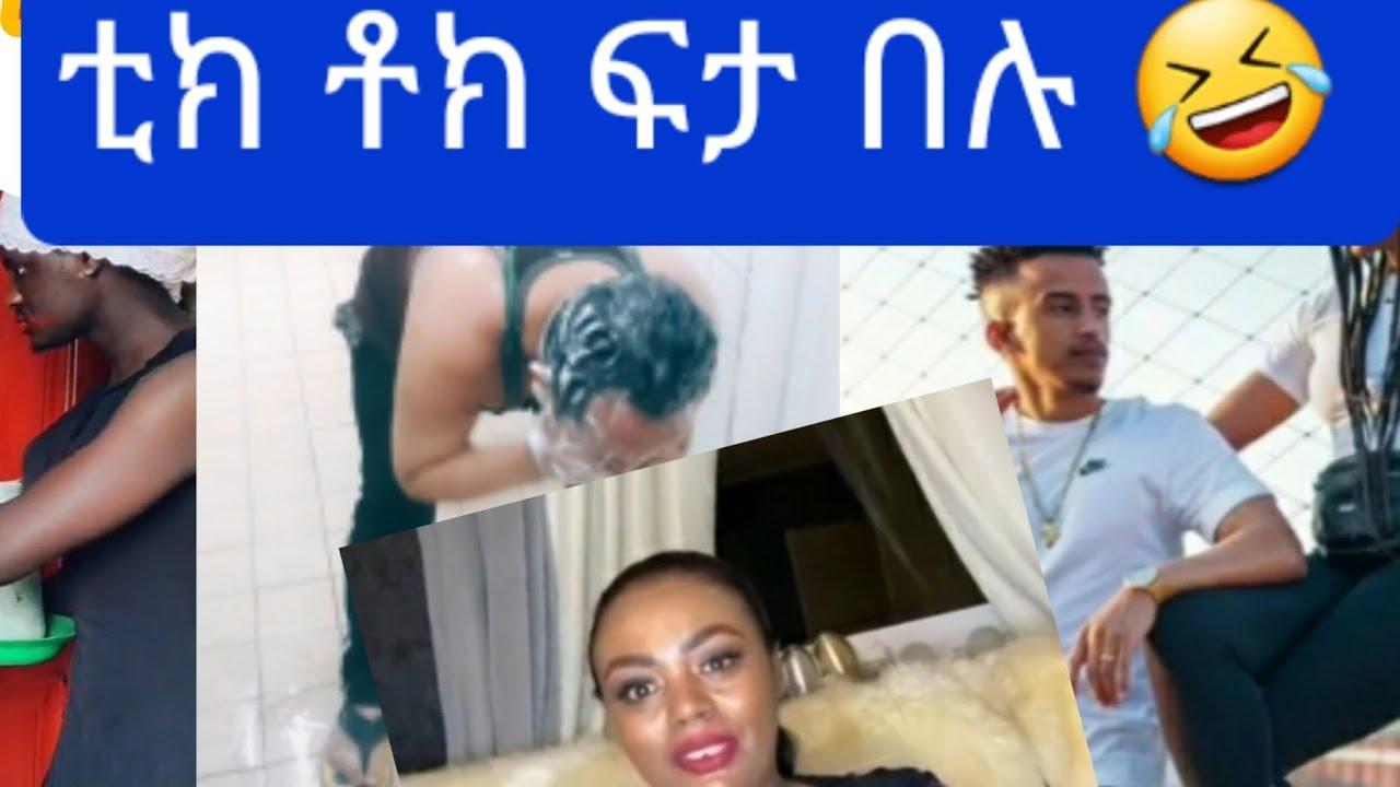 #gegkiya#yonimagna#samrifani ፍታ ያለ ቲክቶክ ጂጂ ሳምሪ ፍኒ ዩኒ ማኛ ቀወጡት ከጃፍር ጋር