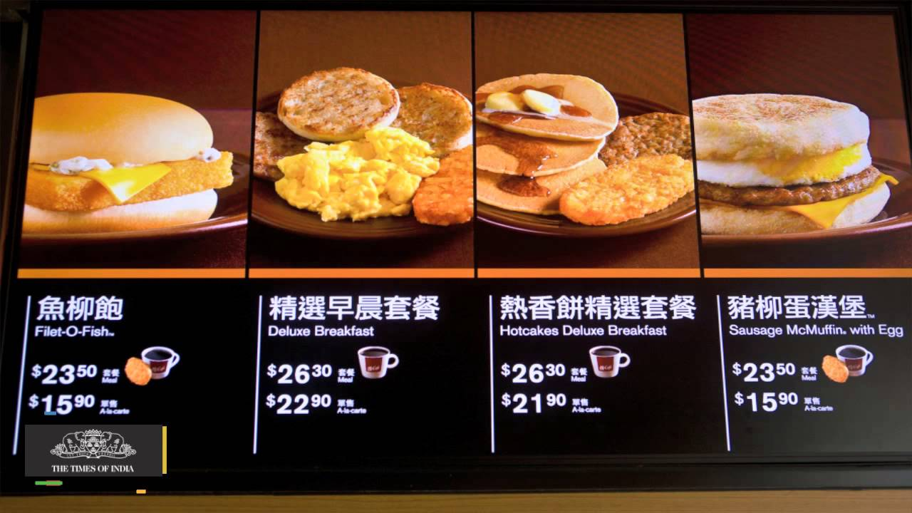 mcdonalds and hong kong In hong kong hamburgers, fries, and sandwiches are known as snacks, not meals stopping at fast food restaurants is ideal for socializing chinese restaurants do not command a great deal of.