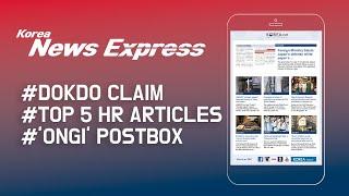 [Korea News Express] Dokdo cla…