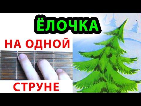 Елочка НА ОДНОЙ СТРУНЕ. Новогодняя мелодия на гитаре В лесу родилась елочка