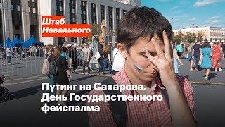 Путинг на Сахарова. День Государственного фейспалма